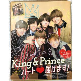 ジャニーズ(Johnny's)の【 King & Prince 切り抜き 】月刊ザテレビジョン2018.11月号(その他)