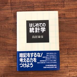 はじめての統計学(人文/社会)