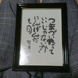 相田みつを額入りポストカード(写真額縁)