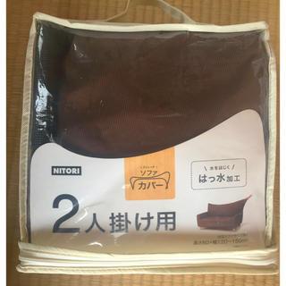 ニトリ(ニトリ)のニトリ ソファカバー[二人掛け用](ソファカバー)