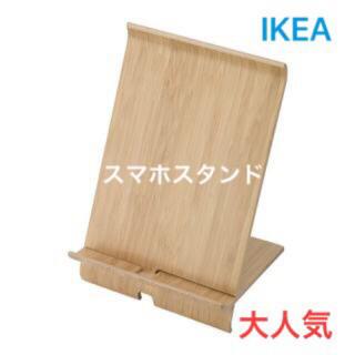 イケア(IKEA)のIKEA スマホ スタンド(その他)