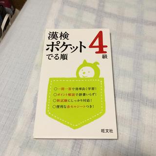オウブンシャ(旺文社)の漢検ポケットでる順4級(語学/参考書)