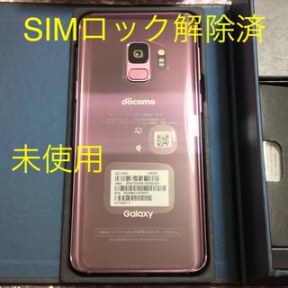 サムスン(SAMSUNG)のSIMフリー ドコモ GALAXY S9 SC-02K ライラック パープル (スマートフォン本体)