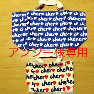 シェル(Cher)のcher キャンバストートバッグ(エコバッグ)