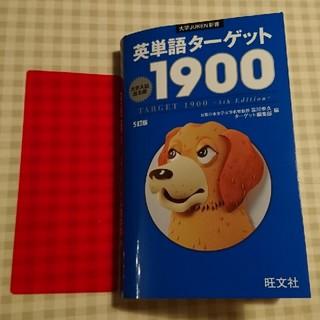 オウブンシャ(旺文社)の英単語ターゲット1900 5訂版(語学/参考書)