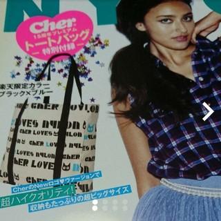 シェル(Cher)の新品・未開封●cher シェル NYLON15周年特別付録トートバッグ 楽天限定(トートバッグ)