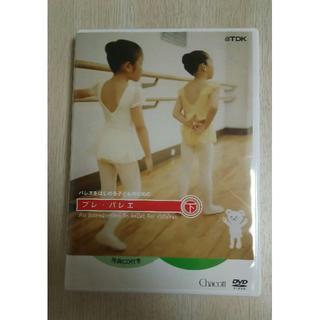 チャコット(CHACOTT)のバレエをはじめる子どものための プレバレエ 下 DVD CD (その他)