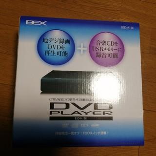 【美品 / ほぼ未使用】DVDプレイヤー  (DVDプレーヤー)