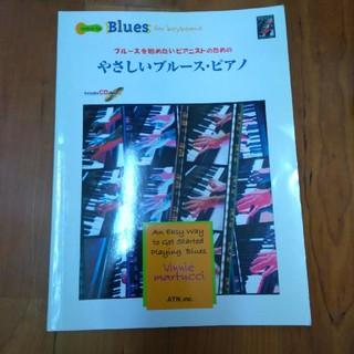 やさしいブルースピアノ CD付属楽譜(ポピュラー)
