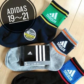 アディダス(adidas)のアディダス 靴下 ソックス 19〜21サイズ adidas スポーツ 男の子(靴下/タイツ)
