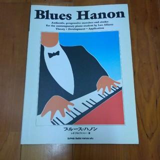 ブルース・ハノン ピアノ楽譜(ポピュラー)