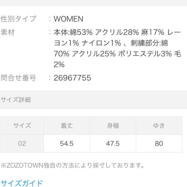 TSUMORI CHISATO(ツモリチサト)の定価3万 ツモリチサト ステッチニット レディースのトップス(トレーナー/スウェット)の商品写真