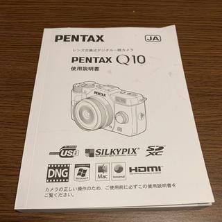 ペンタックス(PENTAX)のPENTAX Q10 取扱説明書(ミラーレス一眼)