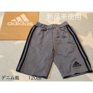 アディダス(adidas)の新品 adidas アディダス キッズ ハーフパンツ デニム風 120㎝(パンツ/スパッツ)