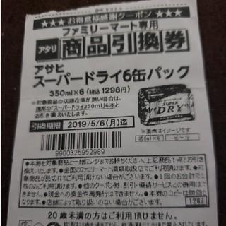 アサヒ(アサヒ)のアサヒスーパードライ6缶パック引き換え券(フード/ドリンク券)