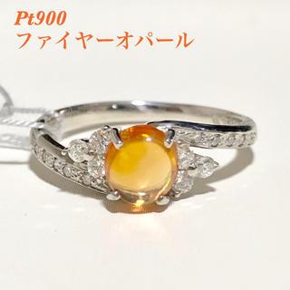 超特価! 目玉品! 本物 Pt900 メキシコオパール ダイヤ リング 送料無料(リング(指輪))