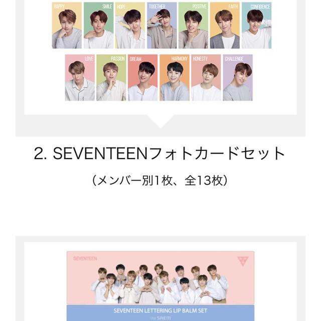 the saem(ザセム)のSEVENTEEN リップクリームセット エンタメ/ホビーのCD(K-POP/アジア)の商品写真