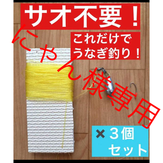 にゃん様専用 3本プラスミミズ通し(釣り糸/ライン)