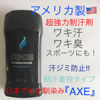 ユニリーバ(Unilever)のアメリカ製 AXE 制汗剤 デオドラント(制汗/デオドラント剤)
