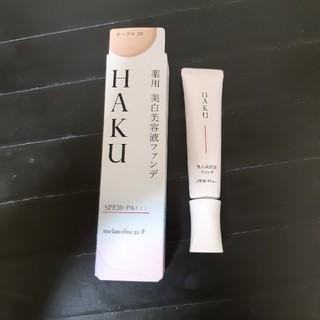 ハク(H.A.K)のHAKU薬用美白美容液ファンデ(ファンデーション)