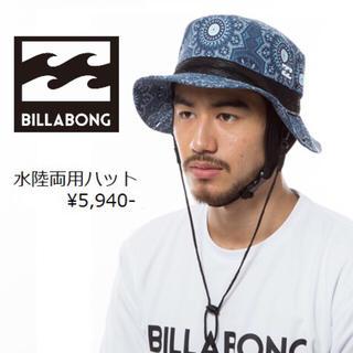 fa87a22c7741 ビラボン(billabong)のビラボン BILLABONG サーフハット ビーチハット アウトドアハット 帽子(サーフィン