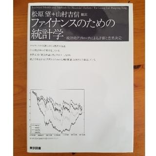 ファイナンスのための統計学(参考書)