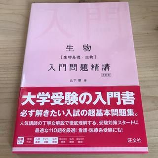 オウブンシャ(旺文社)の生物  入門問題精講(語学/参考書)