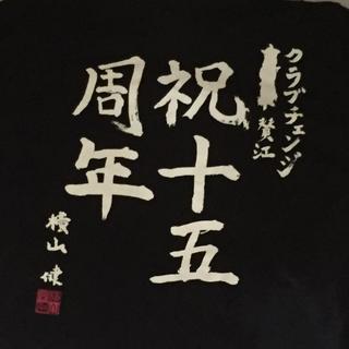ハイスタンダード(HIGH!STANDARD)の横山健 Tシャツ クラブチェンジ15周年(ミュージシャン)