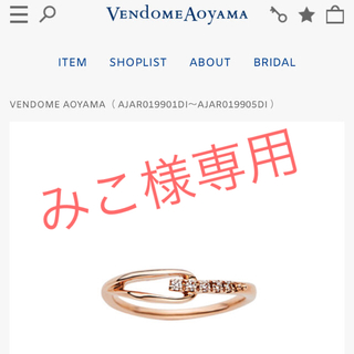 ヴァンドームアオヤマ(Vendome Aoyama)のみこ様専用(リング(指輪))