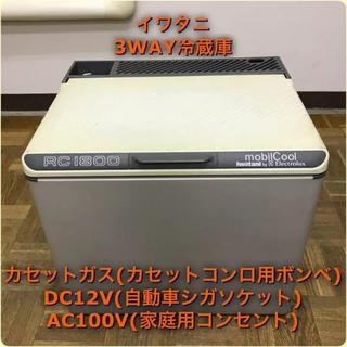 Iwatani - 【送料無料】イワタニ 3ウェイポータブル冷蔵庫モービルクール RC-1800
