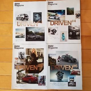 ビーエムダブリュー(BMW)のBMW Magazine DRIVEN #3~#6 非売品(趣味/スポーツ)