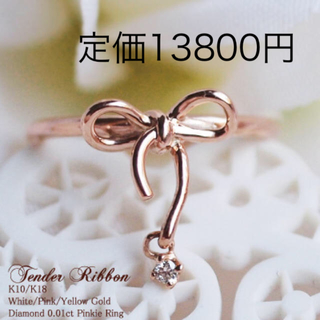 アガット(agete)のK10ピンクゴールド ダイヤ0.01ct ピンキーリング 3号(リング(指輪))