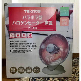 テクノス(TECHNOS)の☆新品未開封 TEKNOS パラボラ型ハロゲンヒーター PH-800 ☆(電気ヒーター)