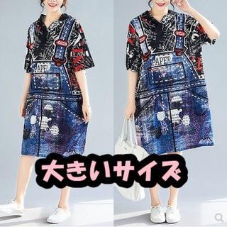 大きいサイズ  ジャンスカ風プリントTシャツ(カットソー(長袖/七分))