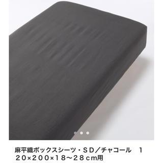 ムジルシリョウヒン(MUJI (無印良品))の無印良品 ボックス シーツ セミダブル チャコールグレー(シーツ/カバー)