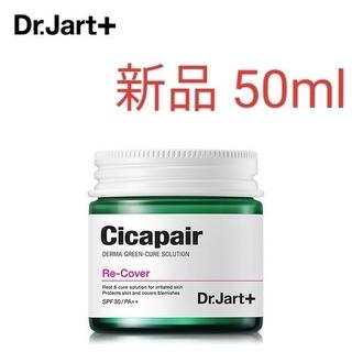 ドクタージャルト(Dr. Jart+)のドクタージャルト シカペア リカバークリーム 50ml(フェイスクリーム)