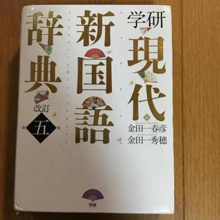ガッケン(学研)の辞書 現代新国語辞典 学研(その他)