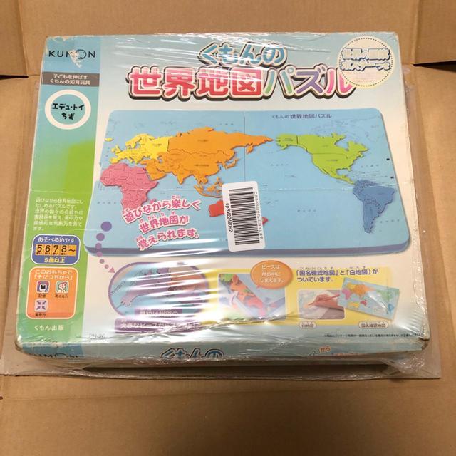 くもん 公文 世界地図 パズル キッズ/ベビー/マタニティのおもちゃ(知育玩具)の商品写真