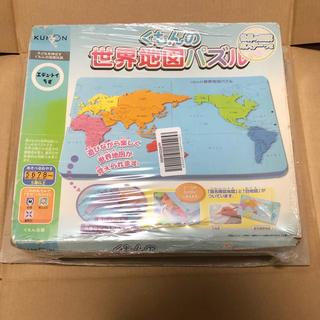 くもん 公文 世界地図 パズル(知育玩具)
