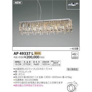 コイズミ(KOIZUMI)のコイズミ照明 シャンデリア(天井照明)