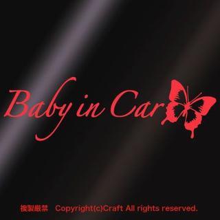 Baby in Car/ステッカー蝶butterfly(赤/A)ベビーインカー(車外アクセサリ)