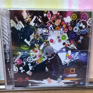 まふまふ 夢色シグナル CD(ボーカロイド)