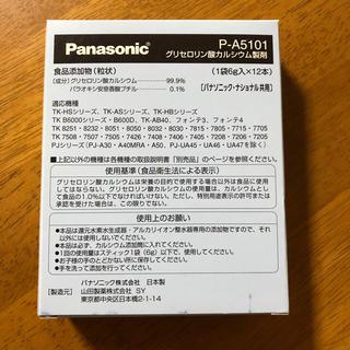パナソニック(Panasonic)のPanasonic アルカリイオン整水器用カルシウム製剤 P-A5101(浄水機)