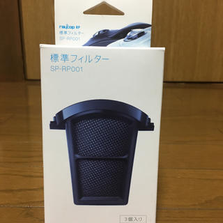 レイコップ SP-RP001 標準フィルタ- RP-100用 3コ入(掃除機)