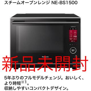 パナソニック(Panasonic)の【新品未開封】パナソニック NE-BS1500-K スチームオーブンレンジ30L(電子レンジ)