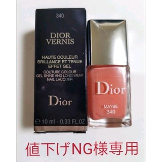 クリスチャンディオール(Christian Dior)のDior ディオール ヴェルニ ネイルカラー 340MAYBE(マニキュア)