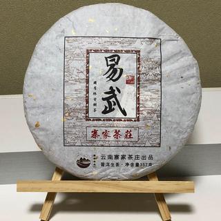 易武 生茶(茶)