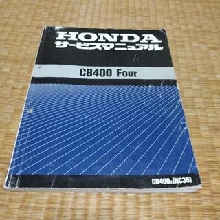 ホンダ(ホンダ)のサービスマニュアルCB400Four  NC36(カタログ/マニュアル)