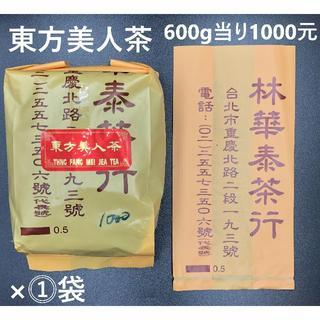 『東方美人茶150g×①袋 林華泰茶行 送料込!』4月購入!台湾お土産!(茶)
