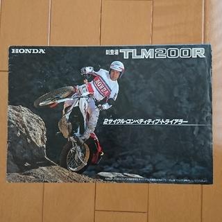 ホンダ(ホンダ)のカタログ HONDA MD15 TLM200R(カタログ/マニュアル)